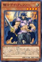 騎士デイ・グレファー【ノーマル】SR09-JP008