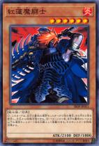 紅蓮魔闘士【ノーマル】SR09-JP011
