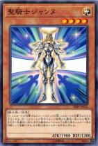 聖騎士ジャンヌ【ノーマル】SR09-JP013