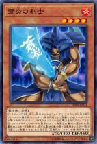 蒼炎の剣士【ノーマル】SR09-JP014