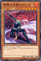復讐の女戦士ローズ【ノーマル】SR09-JP015
