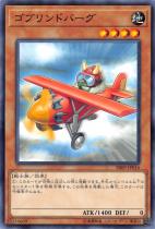 ゴブリンドバーグ【ノーマル】SR09-JP016