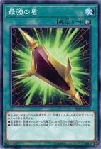 最強の盾【ノーマル】SR09-JP026
