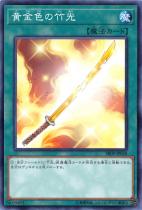 黄金色の竹光【ノーマル】SR09-JP030