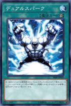 デュアルスパーク【ノーマル】SR09-JP032