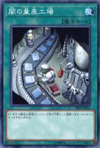 闇の量産工場【ノーマル】SR09-JP033