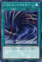パラレル・ツイスター【ノーマル】SR09-JP034