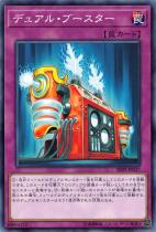 デュアル・ブースター【ノーマル】SR09-JP037