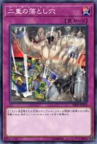 二重の落とし穴【ノーマル】SR09-JP038
