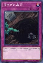 深すぎた墓穴【ノーマル】SR09-JP040