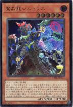 魔晶龍ジルドラス【レリーフ】CYHO-JP021