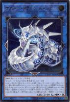 サイバー・ドラゴン・ズィーガー【レリーフ】CYHO-JP046
