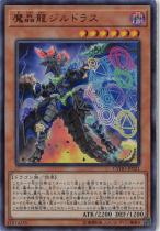 魔晶龍ジルドラス【ウルトラ】CYHO-JP021