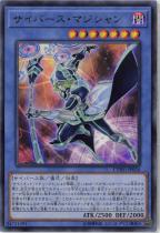 サイバース・マジシャン【ウルトラ】CYHO-JP026
