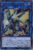 ヴァレルソード・ドラゴン【ウルトラ】CYHO-JP034