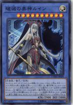 破滅の美神ルイン【スーパー】CYHO-JP029