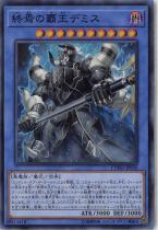 終焉の覇王デミス【スーパー】CYHO-JP030