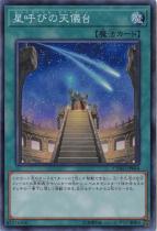 星呼びの天儀台【スーパー】CYHO-JP064