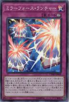 ミラーフォース・ランチャー【スーパー】CYHO-JP069