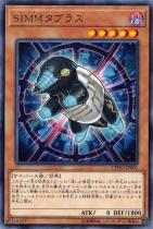 SIMMタブラス【レア】CYHO-JP001