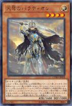天穹のパラディオン【レア】CYHO-JP010
