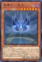 星遺物−『星冠』【レア】CYHO-JP011