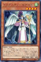 ドラグニティ-セナート【レア】CYHO-JP016