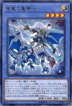 嵐竜の聖騎士【レア】CYHO-JP031