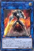 明星の機械騎士【レア】CYHO-JP045