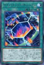 サイバネット・リチューアル【レア】CYHO-JP051
