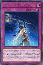 リターン・オブ・ザ・ワールド【レア】CYHO-JP072