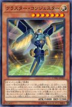 クラスター・コンジェスター【ノーマル】CYHO-JP002