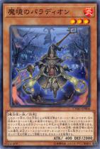 魔境のパラディオン【ノーマル】CYHO-JP006