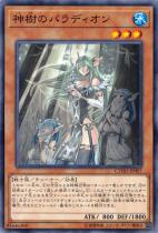 神樹のパラディオン【ノーマル】CYHO-JP007