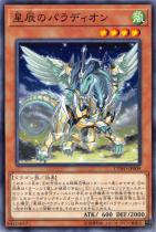星辰のパラディオン【ノーマル】CYHO-JP009