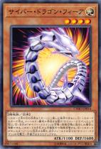 サイバー・ドラゴン・フィーア【ノーマル】CYHO-JP014