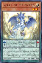 メタファイズ・デコイドラゴン【ノーマル】CYHO-JP018