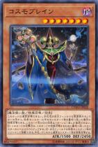 コスモブレイン【ノーマル】CYHO-JP020