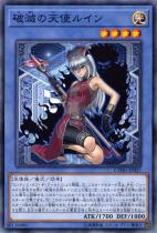 破滅の天使ルイン【ノーマル】CYHO-JP027