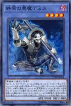 終焉の悪魔デミス【ノーマル】CYHO-JP028