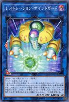レストレーション・ポイントガード【ノーマル】CYHO-JP037