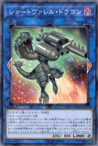 ショートヴァレル・ドラゴン【ノーマル】CYHO-JP040