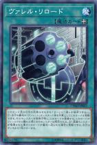 ヴァレル・リロード【ノーマル】CYHO-JP053
