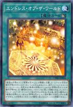 エンドレス・オブ・ザ・ワールド【ノーマル】CYHO-JP056