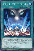 ブレイク・オブ・ザ・ワールド【ノーマル】CYHO-JP057