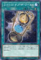 リバース・オブ・ザ・ワールド【ノーマル】CYHO-JP058