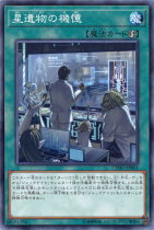 星遺物の機憶【ノーマル】CYHO-JP061