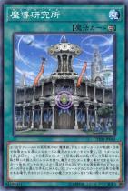 魔導研究所【ノーマル】CYHO-JP062
