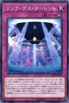 リンク・デス・ターレット【ノーマル】CYHO-JP070