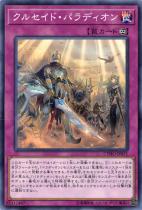 クルセイド・パラディオン【ノーマル】CYHO-JP071